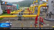 [第1眼新闻午新闻]涪陵:日输气量1200万方 页岩气冬季保供全面启动