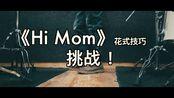 K.C.Marching-老K的《Hi Mom》花式技巧挑战!