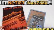 〈专辑开箱〉NCT127 - 'Neo Zone' | T Version 赠送专辑