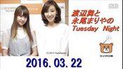 2016年3月22日 渡辺舞と永尾まりやのTuesday Night—在线播放—优酷网,视频高清在线观看