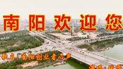 南阳创业者心声,河南南阳本土知名原创歌手张雷的原创歌曲《仲景北路》荣获河南省十大金曲奖之际又发新歌