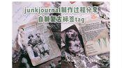 【和我一起做本子吧vlog.4】junkjournal配件制作分享/自制复古tag小标签/本子装饰配件/scrapbook手帐内页制作/小插袋教程/复古手帐拼贴