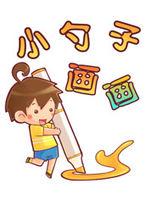 小勺子画画课堂海报剧照
