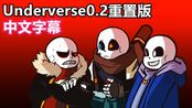 【Undertale动画/中文字幕】Underverse0.2重置版
