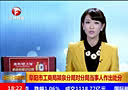 阜阳市工商局颍泉分局对分局当事人作出处分[新闻第一线]