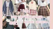 『jk格裙二月资讯』安利近期上新/再贩的神仙格裙!