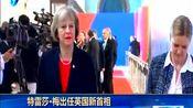 特雷莎·梅出任英国新首相