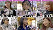 【胸vs腰vs臀】日本人认为哪个部位最重要?【提问日本】