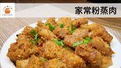 【Michelle's cooking】家常粉蒸肉,用的是自己做的蒸肉粉,香辣软糯,简单又不失美味