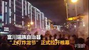 """【广西】广西富川""""上灯炸龙节"""" 鞭炮飞舞扔龙身场面震撼"""