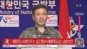 朝鲜否认向韩方开火 金正恩命令朝鲜军队进入战时状态