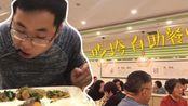济南素食自助,24.5元一位,小伙扬言要挑战大胃王,吃垮它!