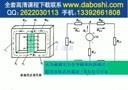 电机学 视频教程 全套到www.daboshi.com 东南大学