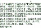 计算机网络原理51-视频教程-西安交大-要密码请到www.Daboshi.com
