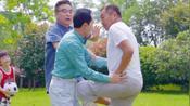 淘气爷孙:陈父向王父挑战,两个老顽童开战,不小心腰部扭伤入院