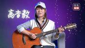 《无问》G调入门版吉他弹唱教学教程 毛不易 高音教