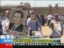 [视频]埃及前总统穆巴拉克被判终身监禁 健康状况恶化 穆巴拉克再入院