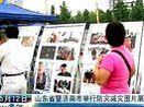 山东省暨济南市举行防灾减灾图片展