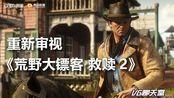 重新审视《荒野大镖客 救赎2》【VG聊天室270】