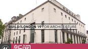 [新闻]面向建筑业的Build: London '19:大数据与沉浸式设计