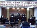 视频: 延边大学_模拟法庭_131124