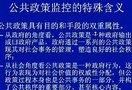 公共政策与分析47-视频教程-西安交大-要密码请到www.Daboshi.com
