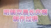 【汉服制作】长交领制作过程(明制断衽)