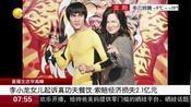 李小龙女儿起诉真功夫餐饮logo形象侵权,索赔经济损失2.1亿元