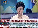 [齐鲁小说网  http: so.lc115.com]上海铁路局长称信号灯错误导致动车追尾