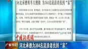 """河北承德寒冬大搜救 为364名流浪者找到""""家"""""""