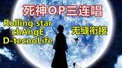 【梦回2004】将死神三大经典OP揉成一首翻唱 [Rolling star/chAngE/D-tecnoLife](中日字幕/Bleach)
