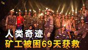 堪称人类奇迹,33名矿工被困600米井下,69天后全部获救【智利奇迹】