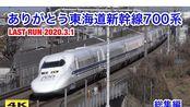 ありがとう東海道新幹線700系 3.8 幻のラストラン【4K】
