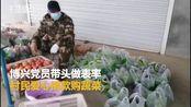 【山东】滨州党员带头做表率勠力同心抗疫情爱心蔬菜送家中