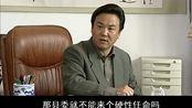 党委书记宁可被罢免,也不让胡玉二任职,把县长急坏了!