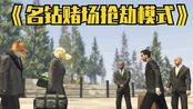 【小署】GTA5 抢劫模式真的太爽了!名钻赌场抢劫娱乐流程