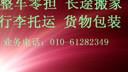 北京到阜阳【太和县 临泉县 阜南县 颍上县 界首市】物流公司