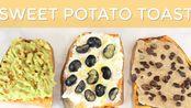 (中字)3款低卡快手美味红薯(伪)吐司Healthy Sweet Potato Toast Recipe【Clean and Delicious】