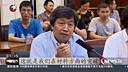 """重大突破:上海交大团队""""捕获""""马约拉纳费米子看东方160623 高清"""