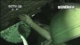"""[视频]锤杀工友伪造矿难 21人团伙受审·河北涉县:一起蹊跷的""""矿难"""""""