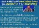 单片机接口技术 视频教程 全套到www.Daboshi.com 电子科技大学