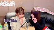 【ASAKI LIVE】制作治愈之音/掏耳,咀嚼声,拟声拟态词,耳语【作業&睡眠用】