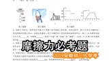 【初中物理】摩擦力必考题,2019安徽省合肥市46中入学考第3题