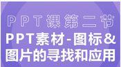 PPT素材-图标、图片的寻找和应用(喵五郎PPT训练营/第二节)【20年02月】