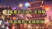 【阴阳师】【鬼童丸之战】全攻略 阵容推荐+奖励明细