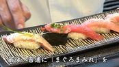 【辣辣搬运】【日本小哥】 和haji一起快食早餐~7分钟500日元的寿司自助早餐!到底吃了多少贯寿司!