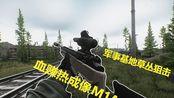 逃离塔科夫,草丛hunter人,血赚热成像M1A