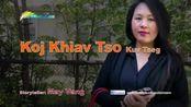 苗族故事 - Koj Khiav Tso Kuv Tseg. 7_2_2017