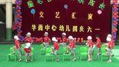 洋洋庆典华西中心幼儿园2017庆六一文艺汇演 小一班男生 03