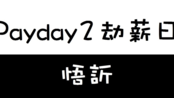 【悟訢】半熟少男少女 16 - Payday 2 劫薪日 ep2